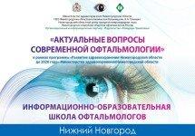 Актуальные вопросы современной офтальмологии- конференция с участием наших докторов