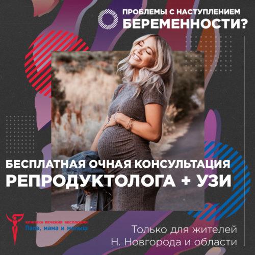 https://hotim-rebenka.ru/wp-content/uploads/2021/03/-с-наступлением-беременности-инста-e1616581672295.jpg